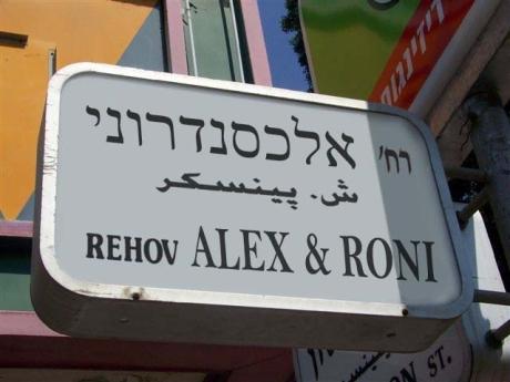 חטיבת אלכסנדרוני או Alex & Roni